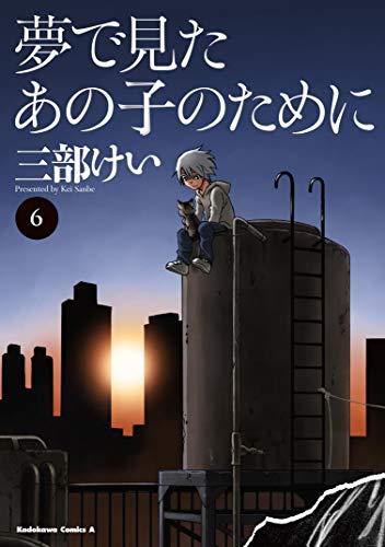 夢で見たあの子のために (6) (角川コミックス・エース)