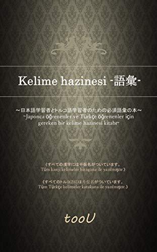 kelime hazinesi goi nihongogakushuushatotorukogogakushuushanotamenohissugoinohon Japonca ogrenenler ve Turkce ogrenenler icin gereken bir kelime kitabi (gengoshuu) (Japanese Edition)