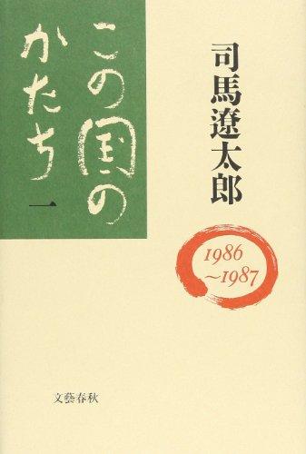 この国のかたち〈1〉 (1986~1987)