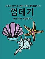2세를 위한 색칠하기 책 (껍데기): 이 책은 좌절감을 줄여주고 자신감을 더해주는 아주 두꺼운 선이 포함된 40가&#51