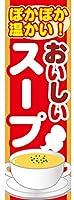 『60cm×180cm(ほつれ防止加工)』お店やイベントに! のぼり のぼり旗 ぽかぽか温かい おいしいスープ