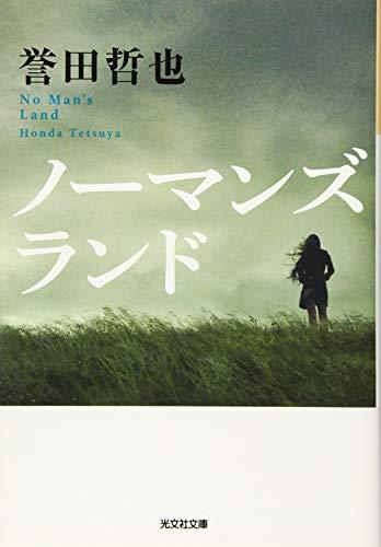 ノーマンズランド (光文社文庫)