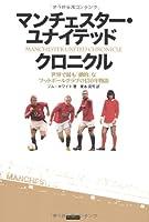マンチェスター・ユナイテッド クロニクル 世界で最も「劇的」なフットボールクラブの130年物語
