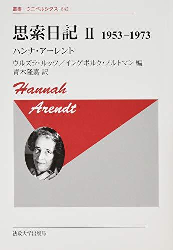 思索日記 II 〈新装版〉: 1953-1973 (叢書・ウニベルシタス)