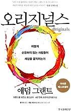 Originals(How Non-Conformists Move the World)(Korean Edition)
