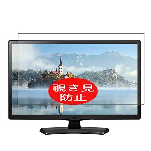 VacFun Anti Espia Protector de Pantalla, compatible con LG 24LF454B/24LJ4540/24LH4830-PU/24LJ4540-WU/24LJ4840-WU 23.6' LCD TV, Filtro de Privacidad Protectora(Not Cristal Templado) NewVer
