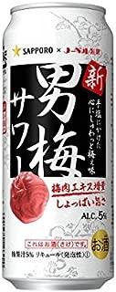 サッポロ 男梅サワー 500ml 缶 500ML × 24缶