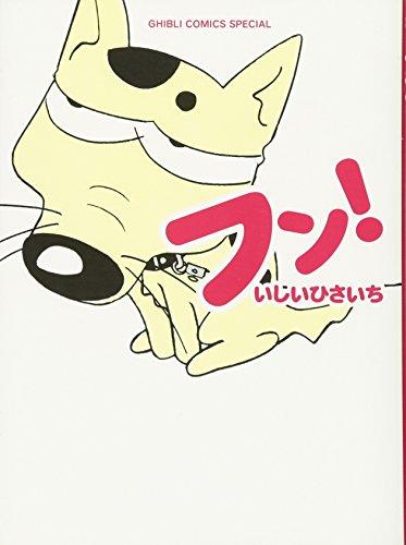フン! (Ghibli comics special)の詳細を見る
