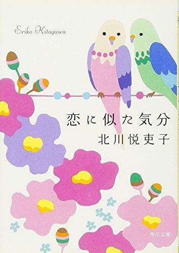 恋に似た気分 (角川文庫)