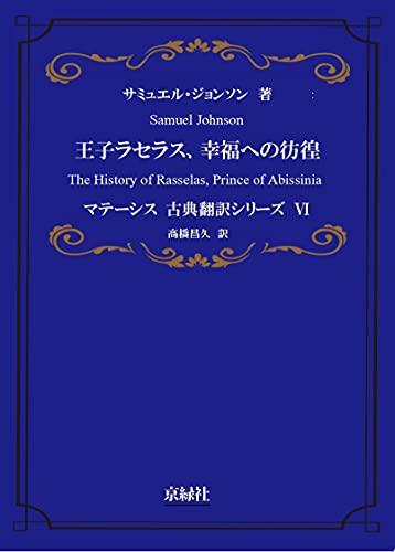 王子ラセラス、幸福への彷徨 マテーシス古典翻訳シリーズ