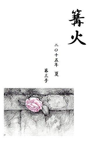 Kagaribi daisango (Japanese Edition)
