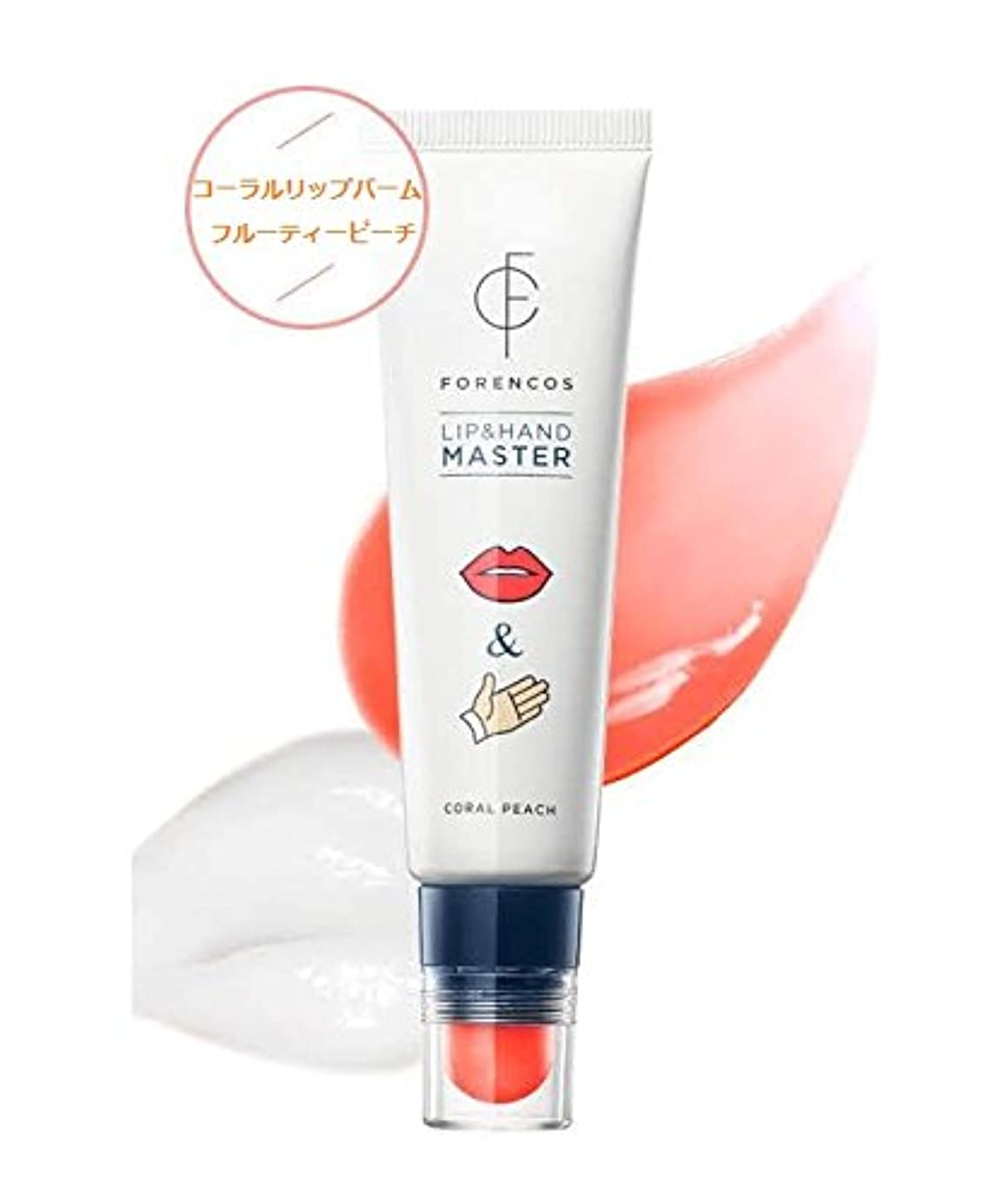 みディレクターダウンタウンFORENCOS Lip&Hand Master (CORAL PEACH) / フォレンコス リップ&ハンドマスター (ハンドクリーム リップバーム) [並行輸入品]