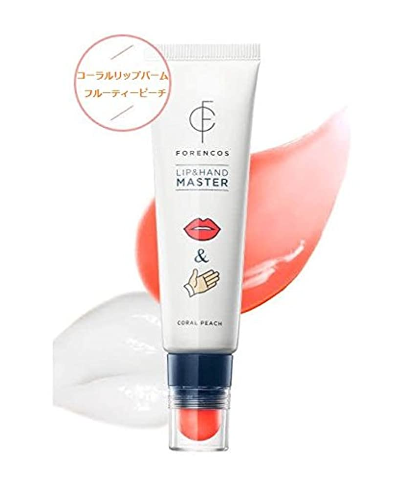 の面では甘いロビーFORENCOS Lip&Hand Master (CORAL PEACH) / フォレンコス リップ&ハンドマスター (ハンドクリーム リップバーム) [並行輸入品]