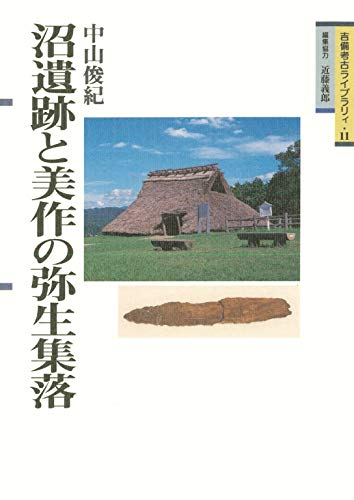沼遺跡と美作の弥生集落 (吉備考古ライブラリィ)