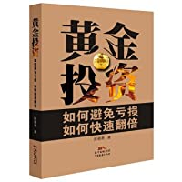 Gold Investing: How to avoid a loss of how to quickly doubled(Chinese Edition)