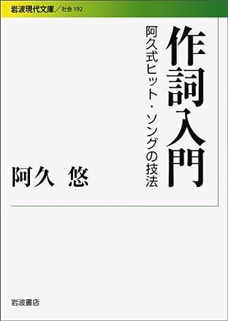 作詞入門―阿久式ヒット・ソングの技法 (岩波現代文庫)