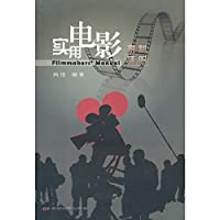 Practical manual of filmmaking(Chinese Edition)