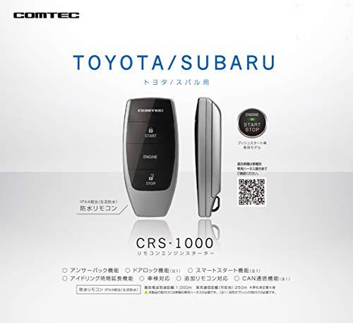 コムテック車種専用アンサーバックエンジンスターターBeTimeCRS-1000プッシュスタート車専用モデルトヨタ・スバル用CRS-1000
