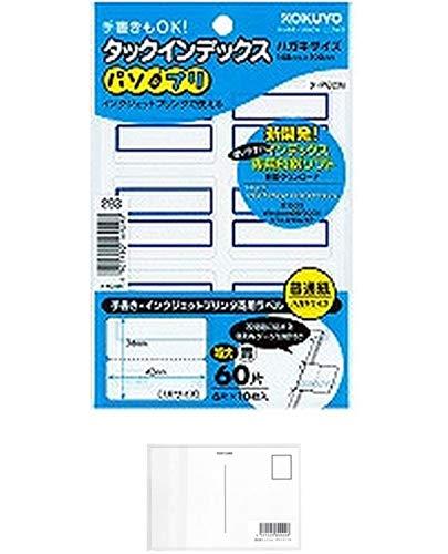 コクヨ タックインデックス インデックス シール パソプリ 特大42×34mm 60片 青 タ-PC23B 3 パック + 画材屋ドットコム ポストカードA