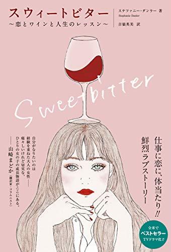 スウィートビター 恋とワインと人生のレッスン (BLOOM COLLECTION)