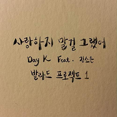 Day K feat. 김소은
