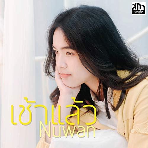 Nuwan By Boys