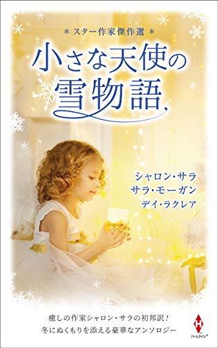 スター作家傑作選~小さな天使の雪物語~ (ハーレクイン・スペシャル・アンソロジー)の詳細を見る