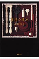 薬指の標本(新潮文庫) Kindle版