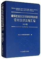 破坏社会主义市场经济秩序罪常用法律法规汇编(2019版)