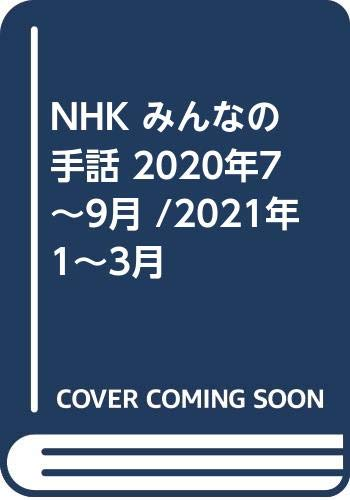 NHK みんなの手話 2020年7~9月 /2021年1~3月 (NHKシリーズ)の詳細を見る