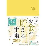 お金がどんどん貯まる手帳 2021 (インプレス手帳2021)