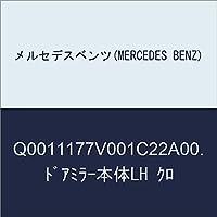 メルセデスベンツ(MERCEDES BENZ) ドアミラー本体RH クロ Q0011177V001C22A00.