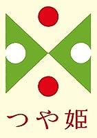 【令和元二年新米】特別栽培米つや姫[山形産](精米 30kg)
