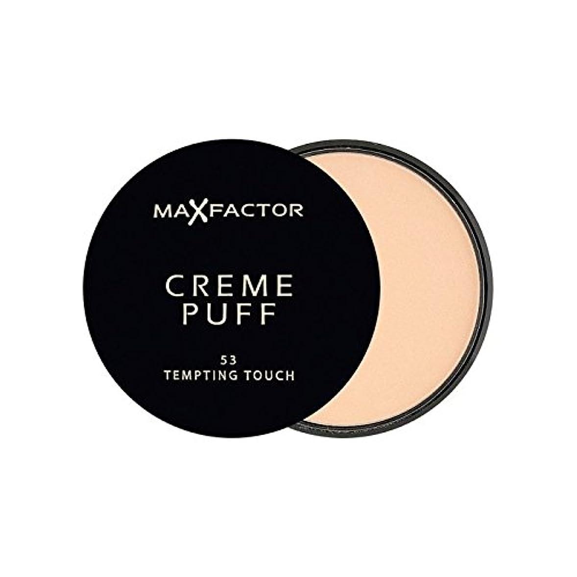 資格日また明日ねMax Factor Creme Puff Powder Compact Tempting Touch 53 (Pack of 6) - マックスファクタークリームパフパウダーコンパクト魅力的なタッチ53 x6 [並行輸入品]