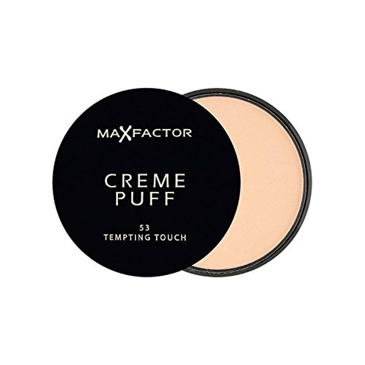 チーフ銀枕マックスファクタークリームパフパウダーコンパクト魅力的なタッチ53 x2 - Max Factor Creme Puff Powder Compact Tempting Touch 53 (Pack of 2) [並行輸入品]