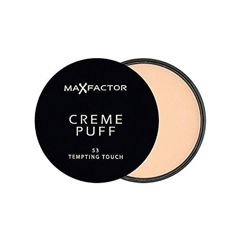 侵入守る九月マックスファクタークリームパフパウダーコンパクト魅力的なタッチ53 x4 - Max Factor Creme Puff Powder Compact Tempting Touch 53 (Pack of 4) [並行輸入品]