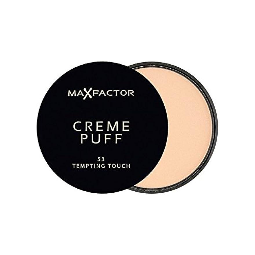 抵抗力があるめ言葉深いMax Factor Creme Puff Powder Compact Tempting Touch 53 - マックスファクタークリームパフパウダーコンパクト魅力的なタッチ53 [並行輸入品]