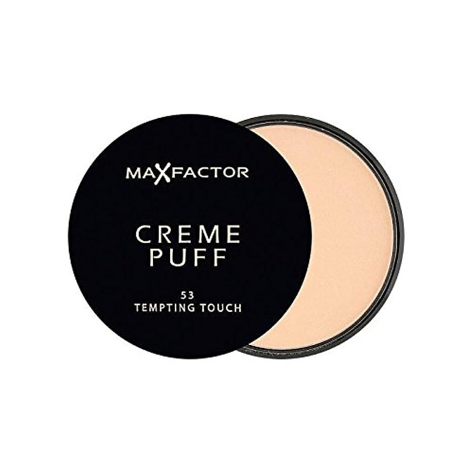 接触不変なにMax Factor Creme Puff Powder Compact Tempting Touch 53 (Pack of 6) - マックスファクタークリームパフパウダーコンパクト魅力的なタッチ53 x6 [並行輸入品]