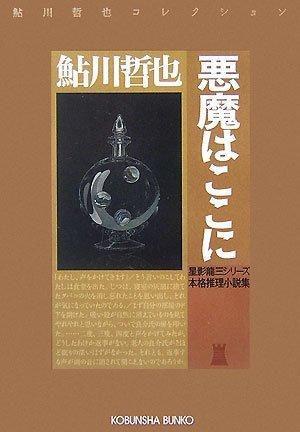 悪魔はここに 星影龍三シリーズ―鮎川哲也コレクション (光文社文庫)