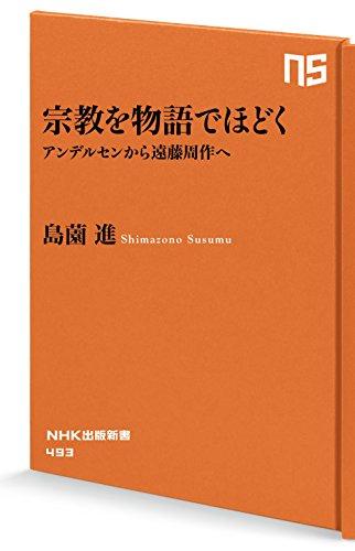宗教を物語でほどく アンデルセンから遠藤周作へ (NHK出版新書)