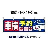 車検予約受付中 横幕 450×1500mm(日本ブイシーエス) NSV-0331Y45
