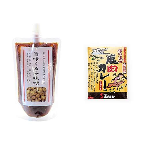 [2点セット] 旨味くるみ味噌(260g)・信州遠山 鹿肉カレー 中辛 (1食分)