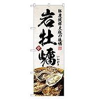 アッパレ のぼり旗 岩牡蠣 のぼり 四方三巻縫製 (ジャンボ) F26-0203C-J