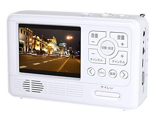 メーカー直営店 エコラジ7(エコラジセブン) 3.5インチ ワンセグTV AM/FMラジオ スマートフォン充電 サイレン LEDライト 防災 (ホワイト)
