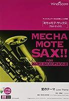 WMS-15-30 ソロ楽譜 めちゃモテサックス~アルトサックス~ 愛のテーマ 「ルパン三世(TV第2シリーズ)」より (サックスプレイヤーのための新しいソロ楽譜)