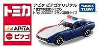 アピタ ピアゴオリジナル 世界の国旗トミカ トヨタ2000GT フランス国旗タイプ