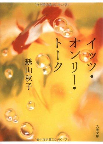 イッツ・オンリー・トーク (文春文庫)