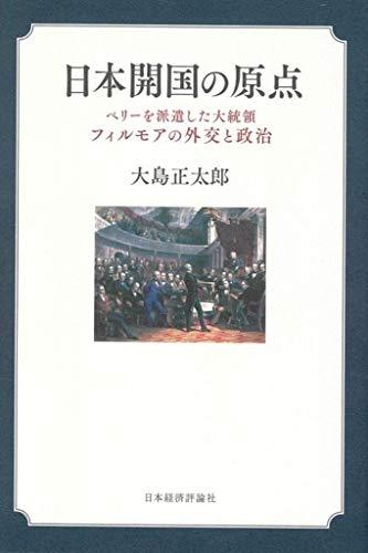 日本開国の原点: ペリーを派遣した大統領フィルモアの外交と政治
