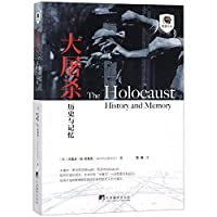 The Holocaust: History and Memory (Chinese Edition)