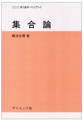 集合論 (サイエンスライブラリ―現代数学への入門 (3))